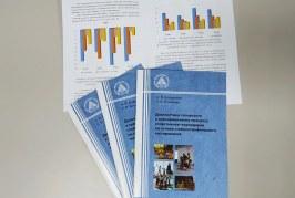 Результаты исследований чир-лаборатории вошли в методическое пособие.