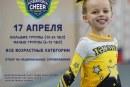 RUSSIAN CHEER OPEN 2021 — ЗАЯВКИ УЖЕ ПРИНИМАЮТСЯ